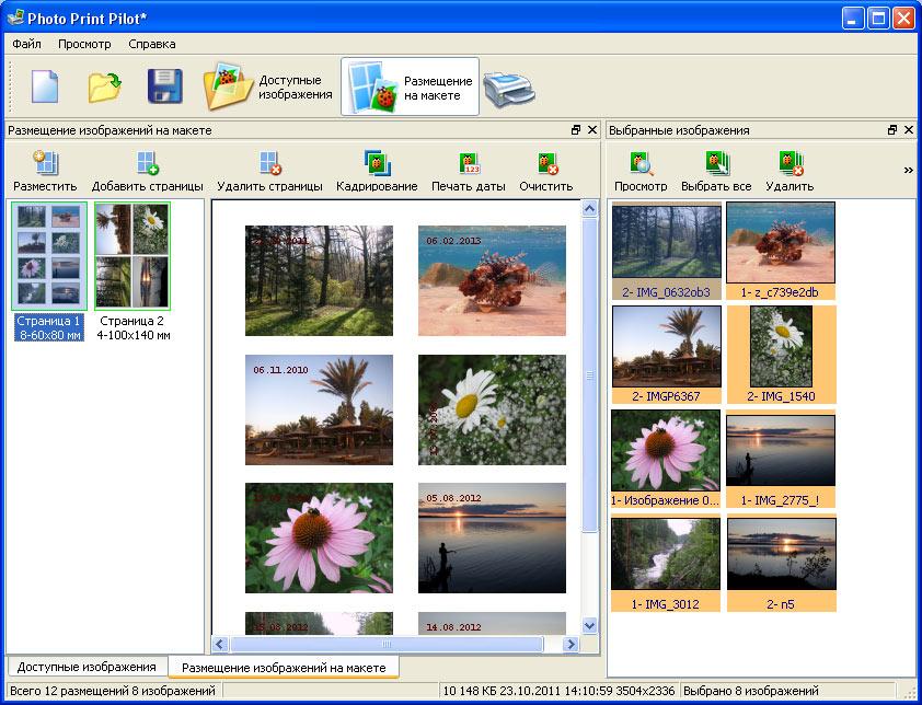 программы для просмотра и печати фотографий отметит