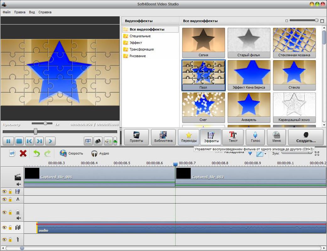 Скриншот программы (версии софта) Soft4Boost Video Studio 3.9.1.807 #3