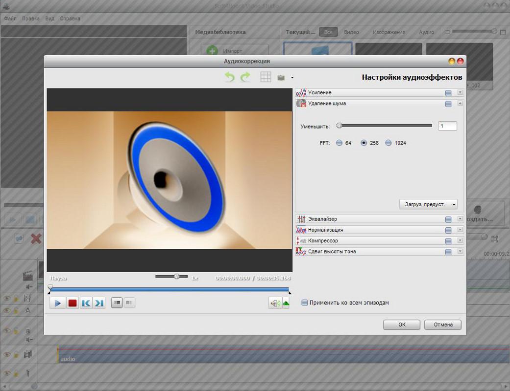 Скриншот программы (версии софта) Soft4Boost Video Studio 3.9.1.807 #2