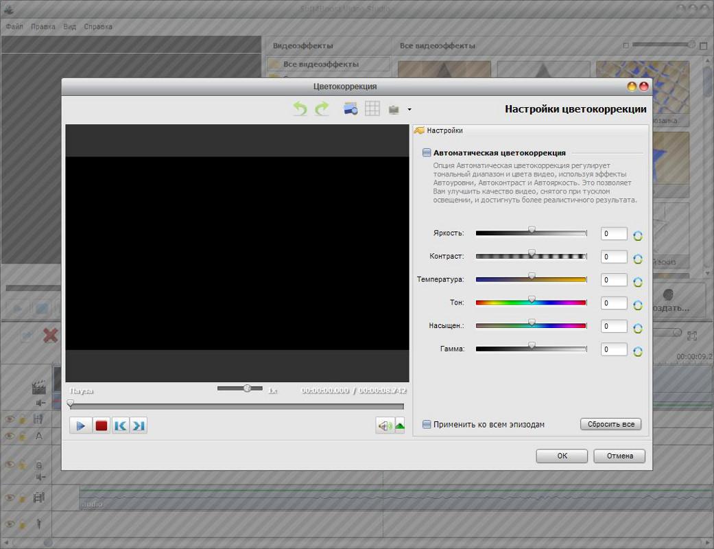 Скриншот программы (версии софта) Soft4Boost Video Studio 3.9.1.807 #1