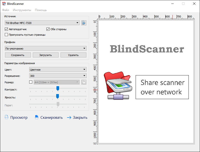 Скриншот программы (версии софта) BlindScanner 4.4 #1