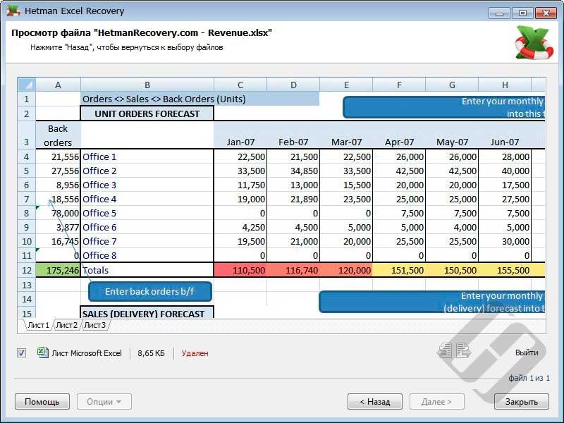 rs partition recovery 21 регистрационный ключ