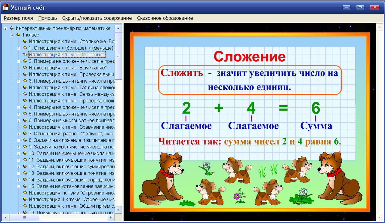 Картинки памяток по математике для начальной школы
