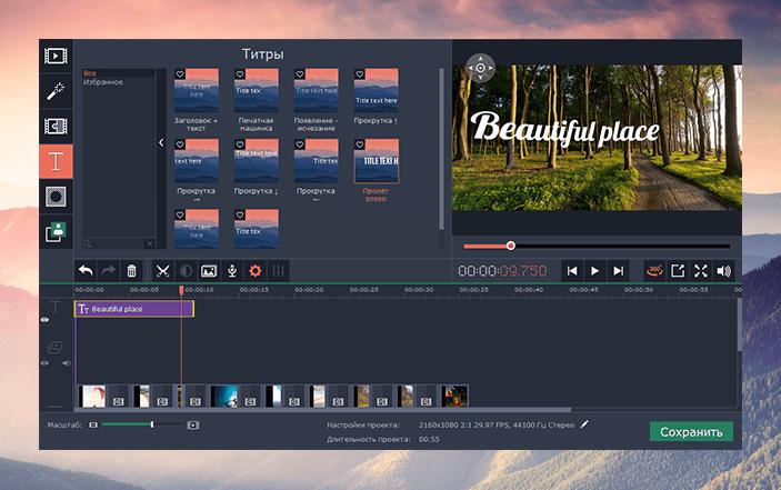 Скриншот программы (версии софта) Movavi 360 Видеоредактор Бизнес #2