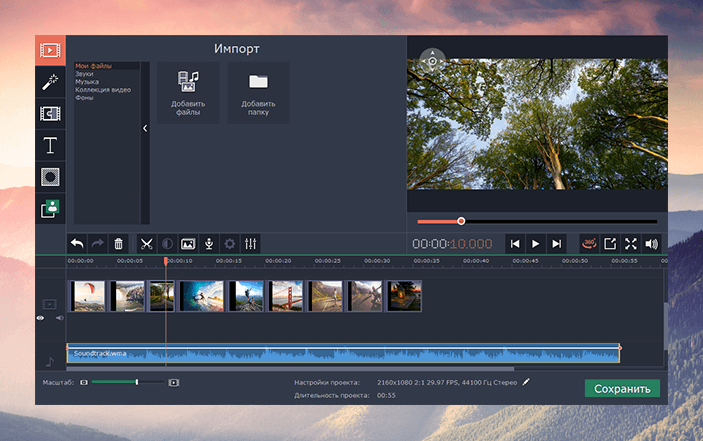 Скриншот программы (версии софта) Movavi 360 Видеоредактор Персональная #4