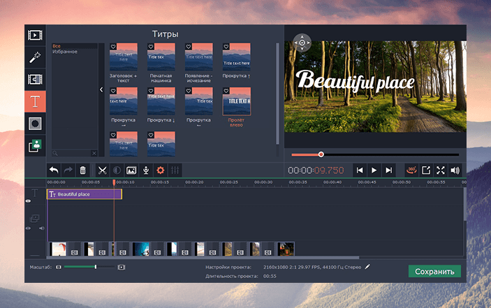 Скриншот программы (версии софта) Movavi 360 Видеоредактор Персональная #2