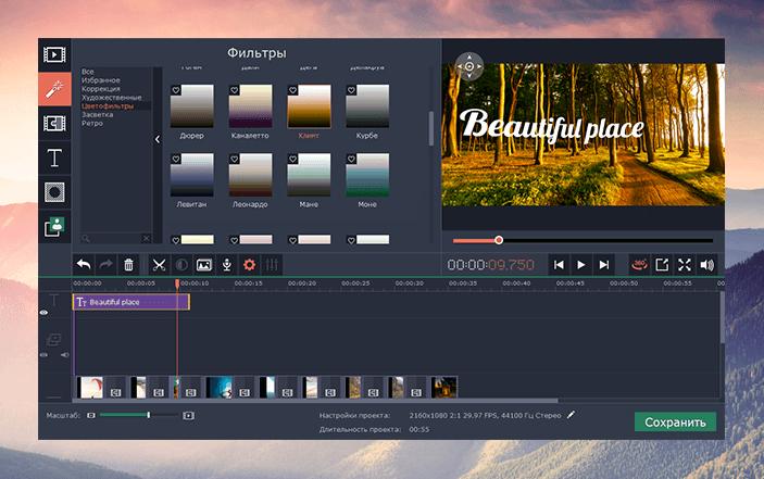 Скриншот программы (версии софта) Movavi 360 Видеоредактор Персональная #1