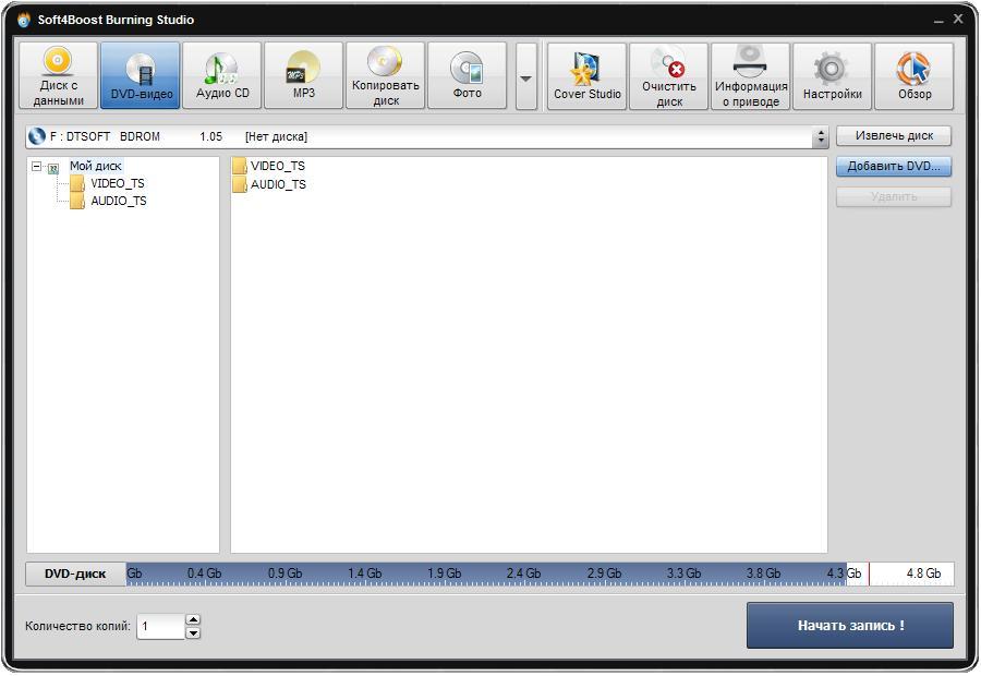 Скриншот программы (версии софта) Soft4Boost Burning Studio 5.3.1.995 #4