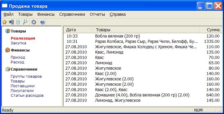 Скриншот программы (версии софта) Тирика-Магазин 8.x #3