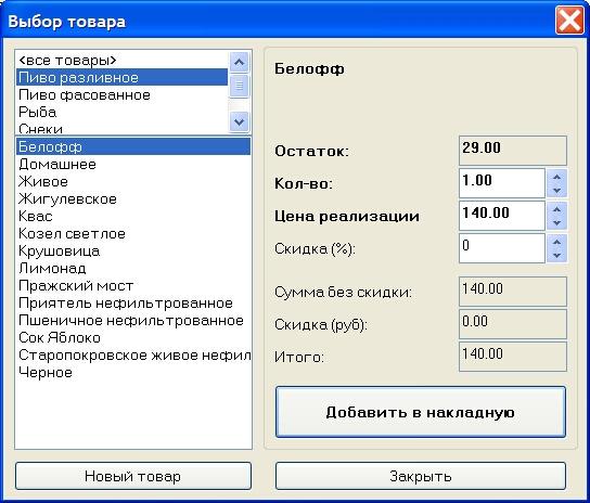 Скриншот программы (версии софта) Тирика-Магазин 8.x #1