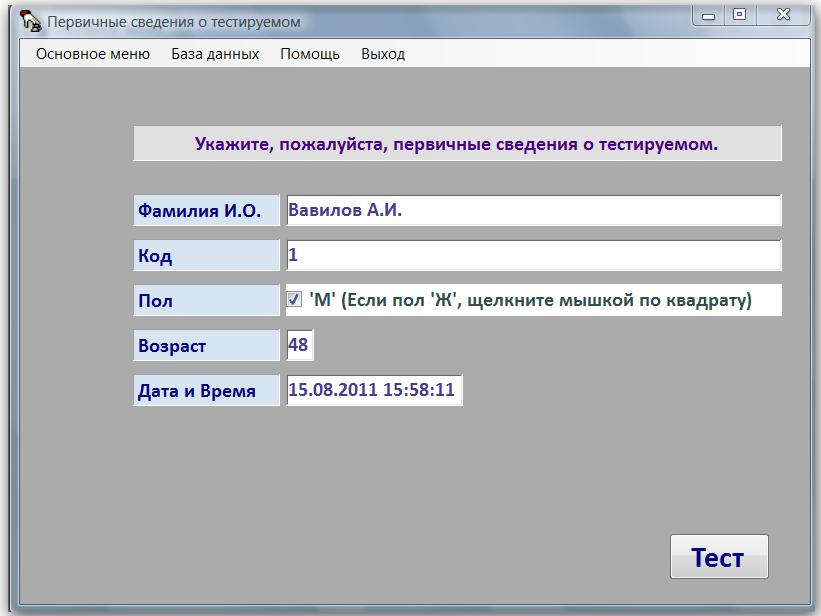 Скриншот программы (версии софта) Тест Шмишека 2018 #5