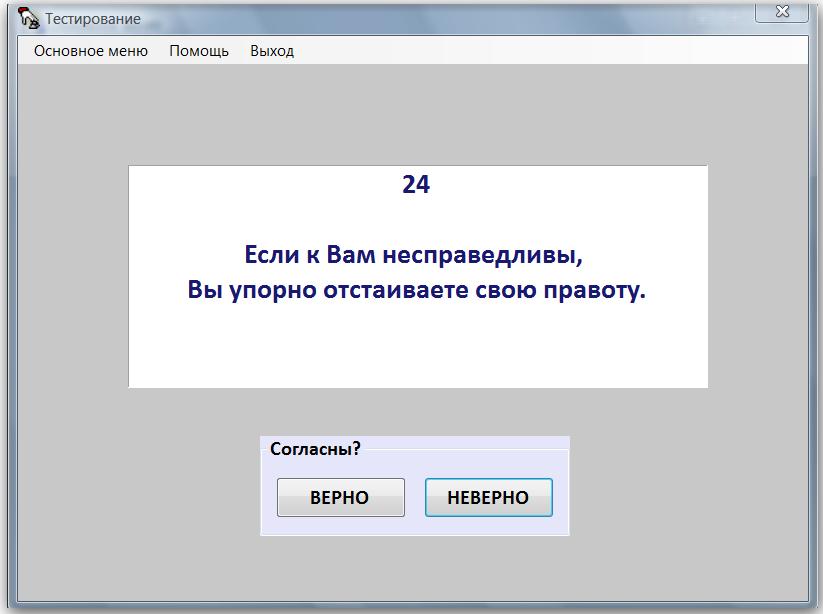 Скриншот программы (версии софта) Тест Шмишека 2018 #4