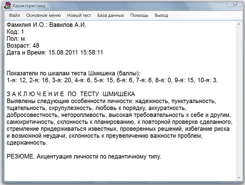 Скриншот программы (версии софта) Тест Шмишека 2018 #1