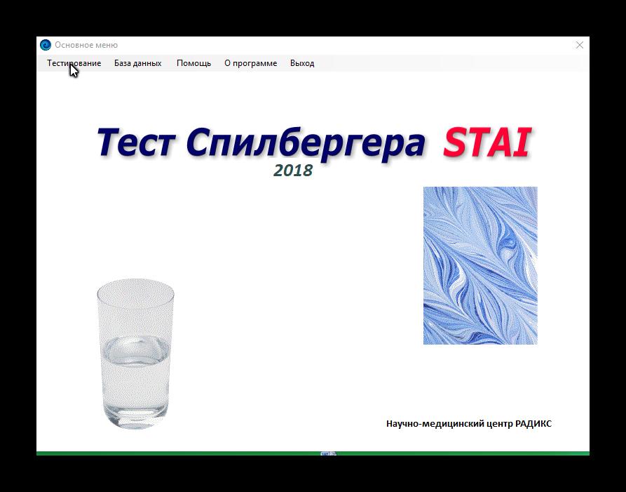 Скриншот программы (версии софта) Тест Спилбергера STAI 2018 #6
