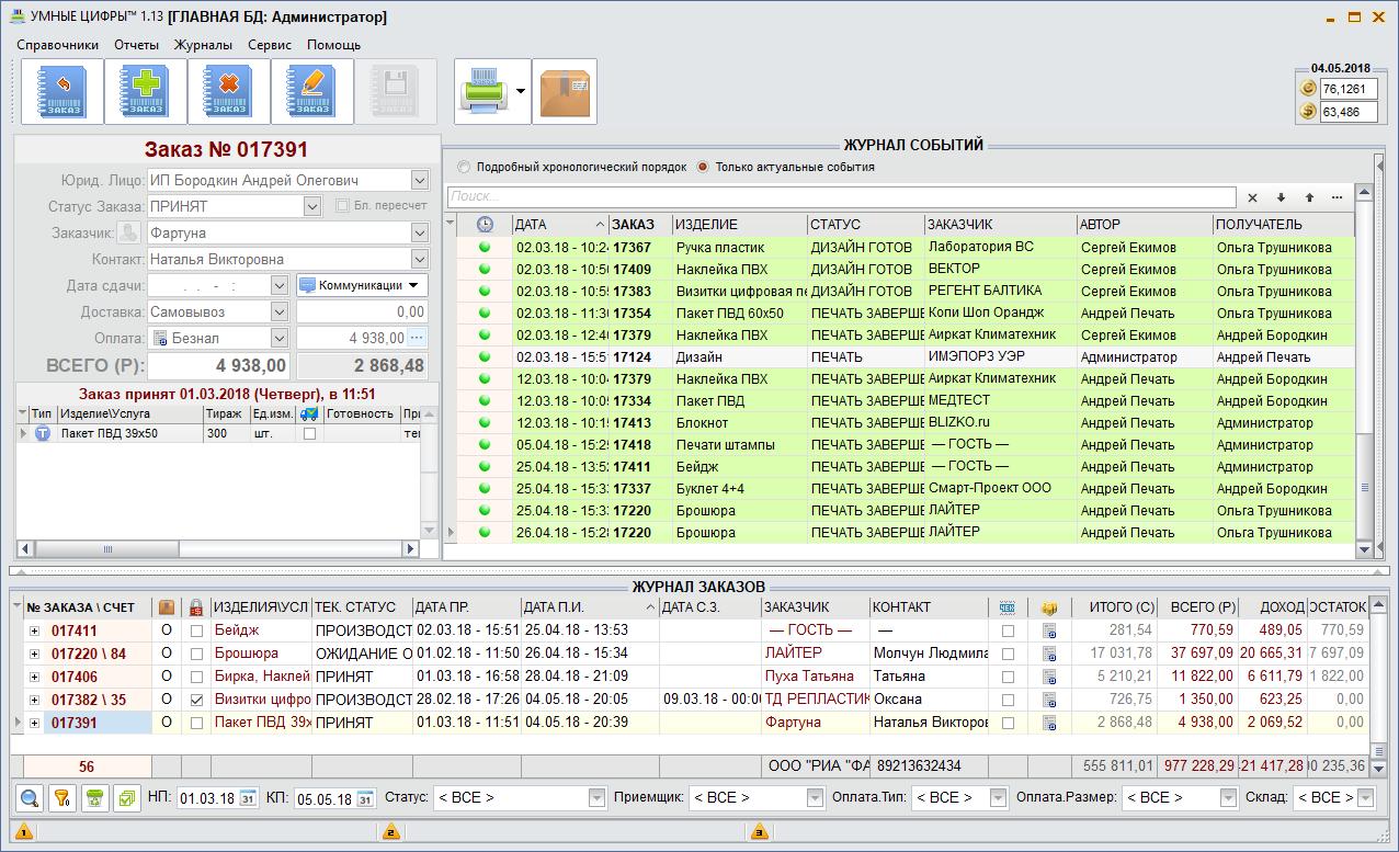 Скриншот программы (версии софта) Умные цифры 1.13 #1