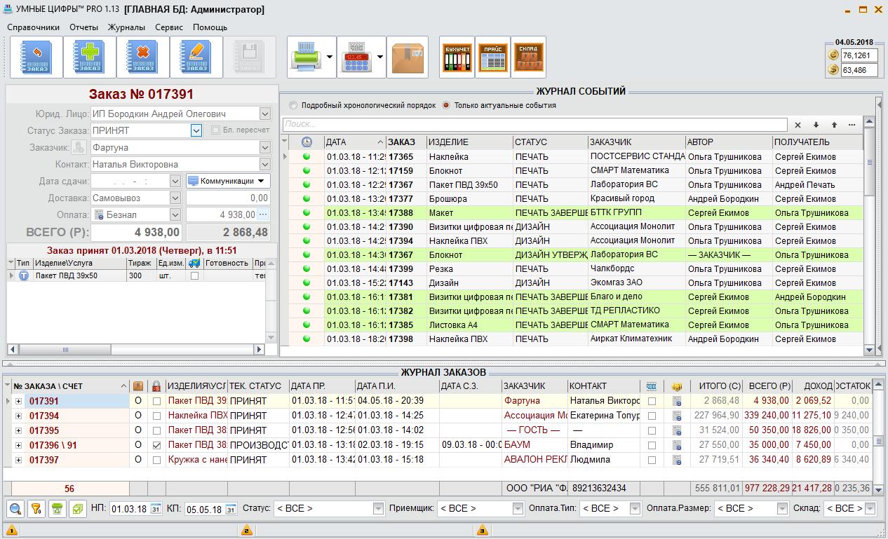 Скриншот программы (версии софта) Умные цифры 1.13 Про #1