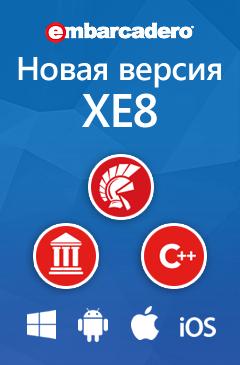Доступны новые версии XE8 программ Delphi, C++ Builder и RAD Studio