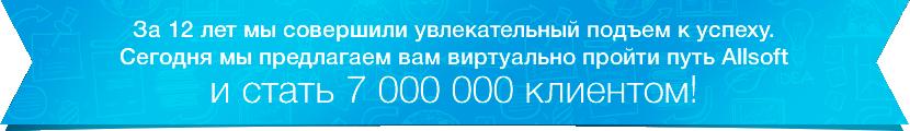 Стань 5 000 000 клиентом Allsoft!