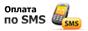 Оплата по SMS (для абонентов