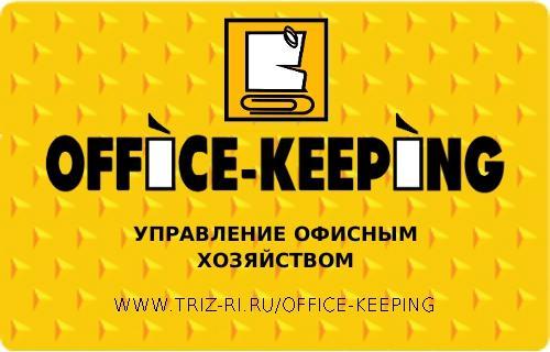 OFFICE-KEEPING Управление секретариатом и офисом