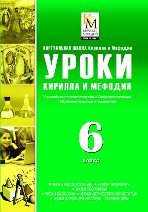 Сборник Уроки Кирилла и Мефодия. 6 класс