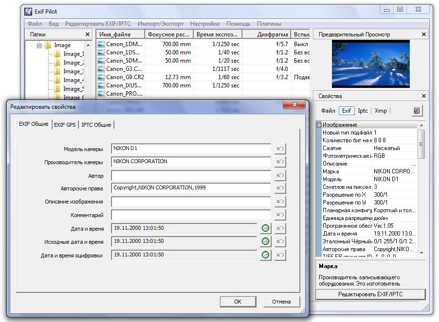 Batch Editing Plug-in 4.7.2