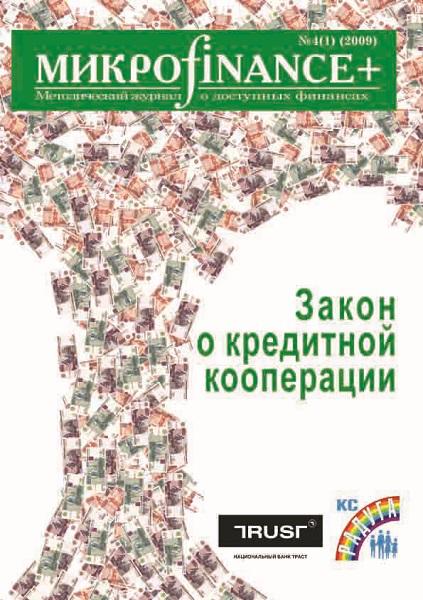 Микроfinance+ 2009 4(1)