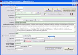 Регистрация документов организации 4.8 AraX Group