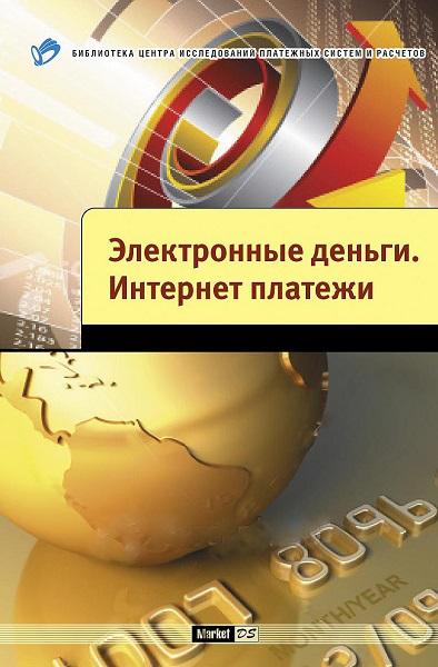 Электронные деньги. Интернет-платежи 1.0