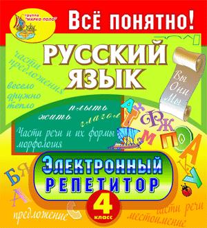 Электронный репетитор. Русский язык. 4 класс 2.1