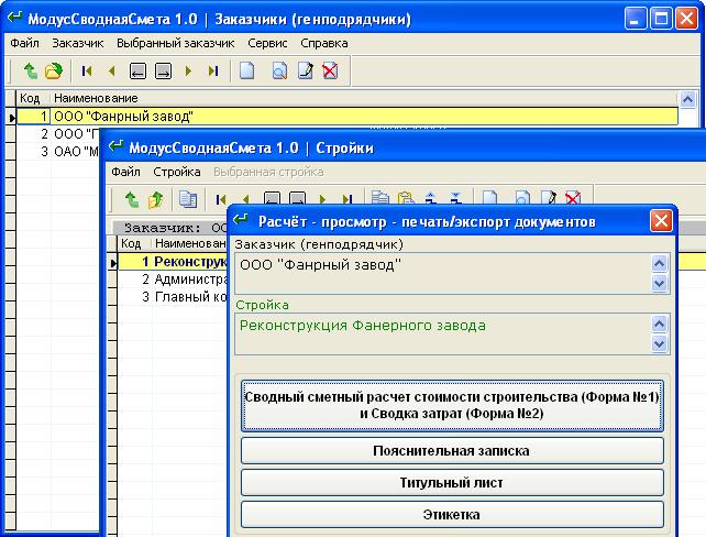МодусСводнаяСмета 1.0.5