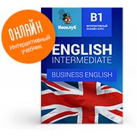 Интерактивный учебник английского языка. Уровень Intermediate (Business English) от Allsoft