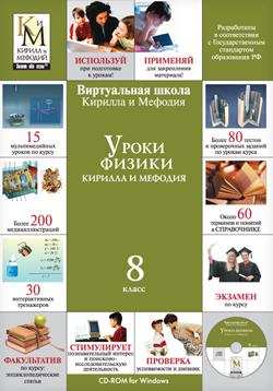 Уроки физики Кирилла и Мефодия. 8 класс Версия 2.1.6