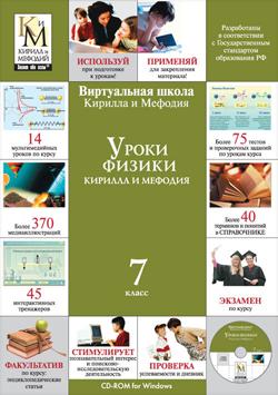 Уроки физики Кирилла и Мефодия. 7 класс Версия 2.1.6