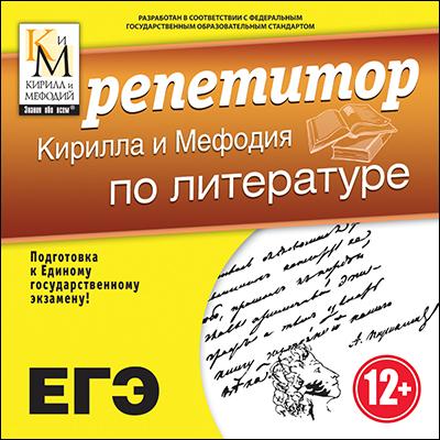 Репетитор Кирилла и Мефодия по литературе Версия 16.1.5