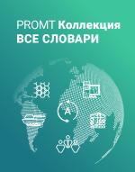 Коллекции специализированных словарей PROMT (электронная версия) БИЗНЕС