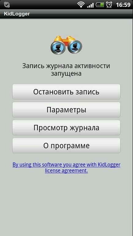 Kidlogger для Android 1.5