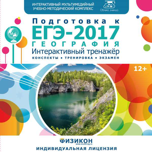 Тренажёр по подготовке к ЕГЭ-2017. География от Allsoft
