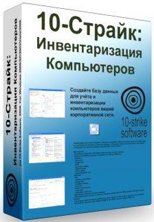 10-Страйк: Инвентаризация Компьютеров 9.0