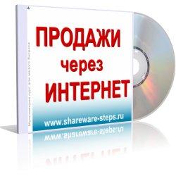 Консультации по продажам через Интернет Разовая консультация (10 мин по skype/телефон)