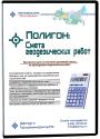 Полигон: Смета геодезических работ 1.0.2.5