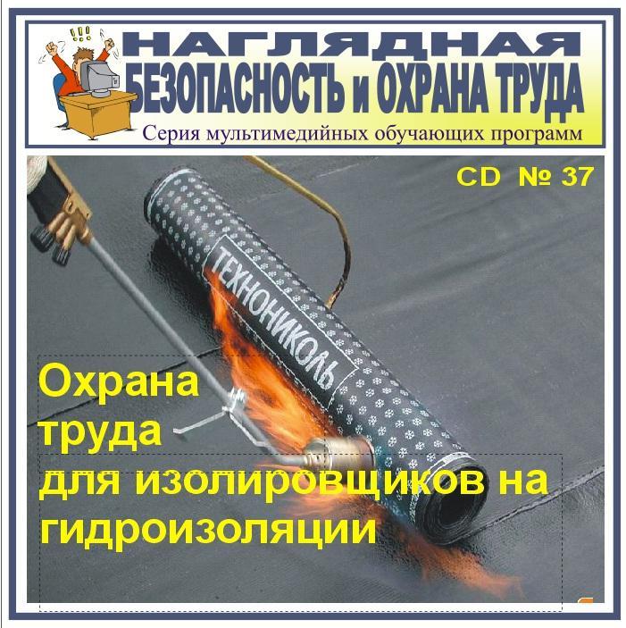 Охрана труда для изолировщиков на гидроизоляции. НТБ-37