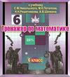 Интерактивный тренажер по математике для шестого класса к учебнику С.М. Никольского 2.4