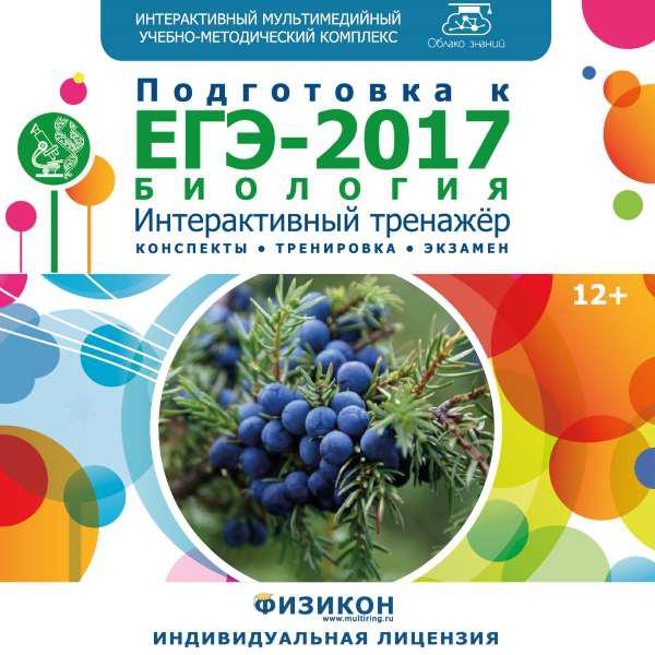 Тренажёр по подготовке к ЕГЭ-2017. Биология от Allsoft