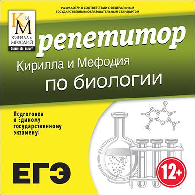Репетитор Кирилла и Мефодия по биологии Версия 16.1.5