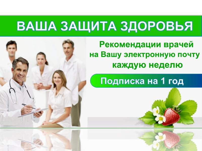 Журнал Ваша Защита Здоровья