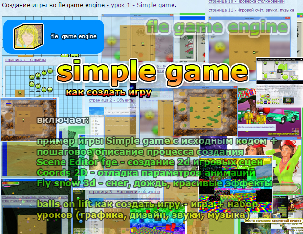 Simple game fle game engine 1.0.7 фото