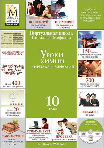 Уроки химии Кирилла и Мефодия. 10 класс