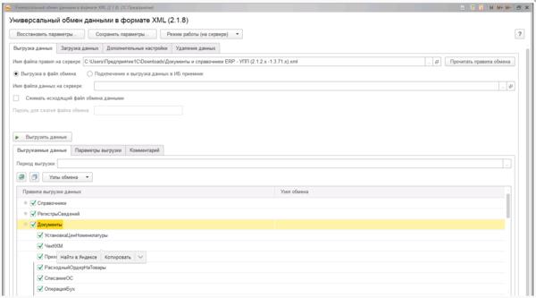 Перенос данных из БП 3.0 в КА 2 (документы, начальные остатки и справочники)