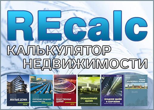 REcalc Калькулятор недвижимости